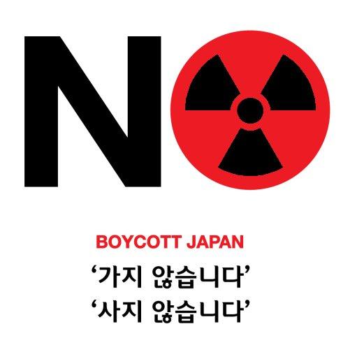 일본제품 불매운동 포스터