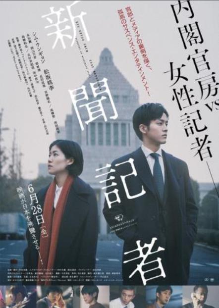 일본 영화 '신문 기자', 심은경 주연