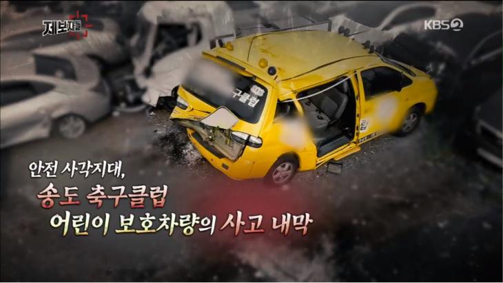 KBS2 '제보자들' 방송 캡처