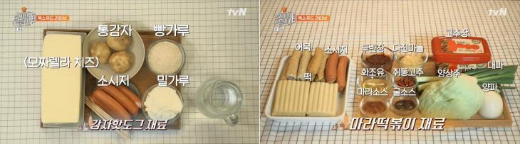 tvN예능 '현지에서 먹힐까? 시즌3 미국편' 방송 캡쳐
