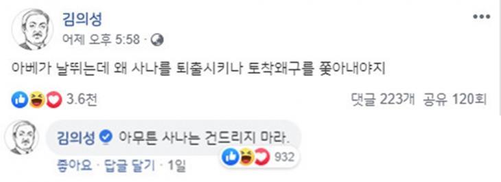 김의성 페이스북