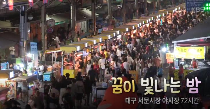 KBS '다큐멘텉리 3일' 영상 캡처