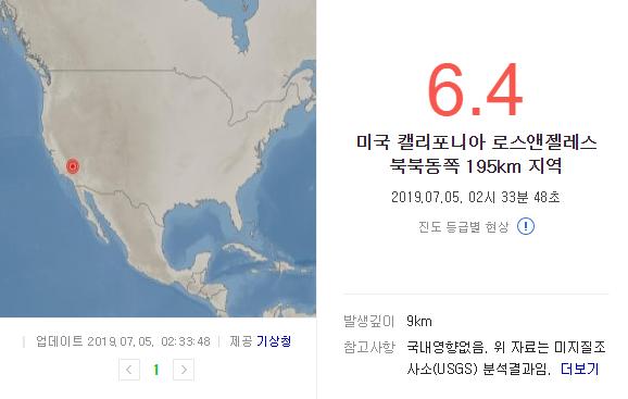 네이버 재난재해정보 캡처
