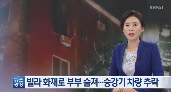 KBS1 '뉴스광장' 영상 캡처