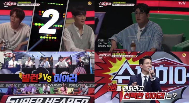 tvN '슈퍼히어러' 방송캡처