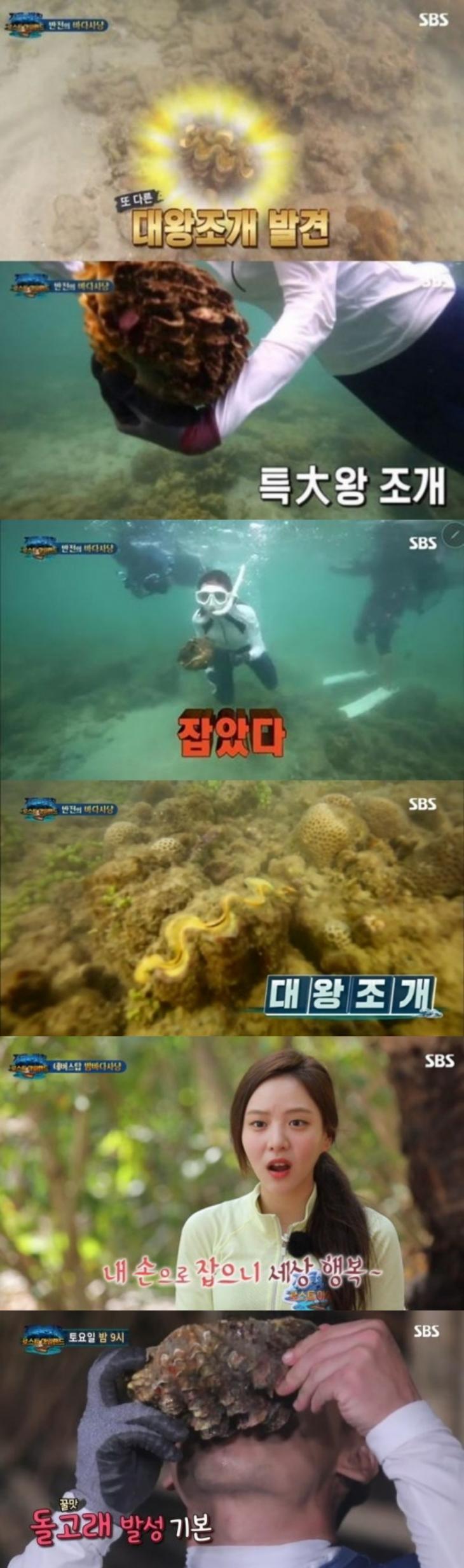 SBS '정글의 법칙 in 로스트아일랜드' 방송 캡처