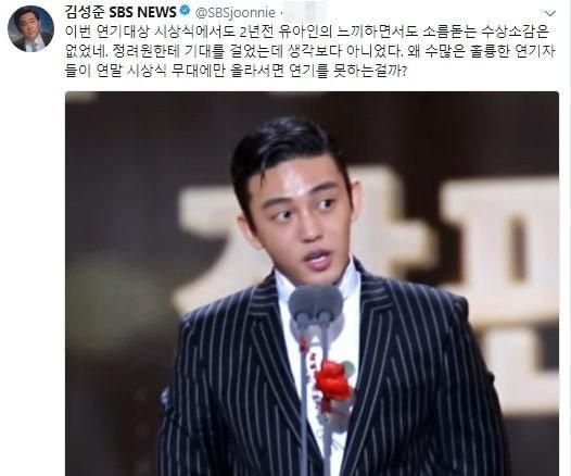 김성준 전 앵커 SNS