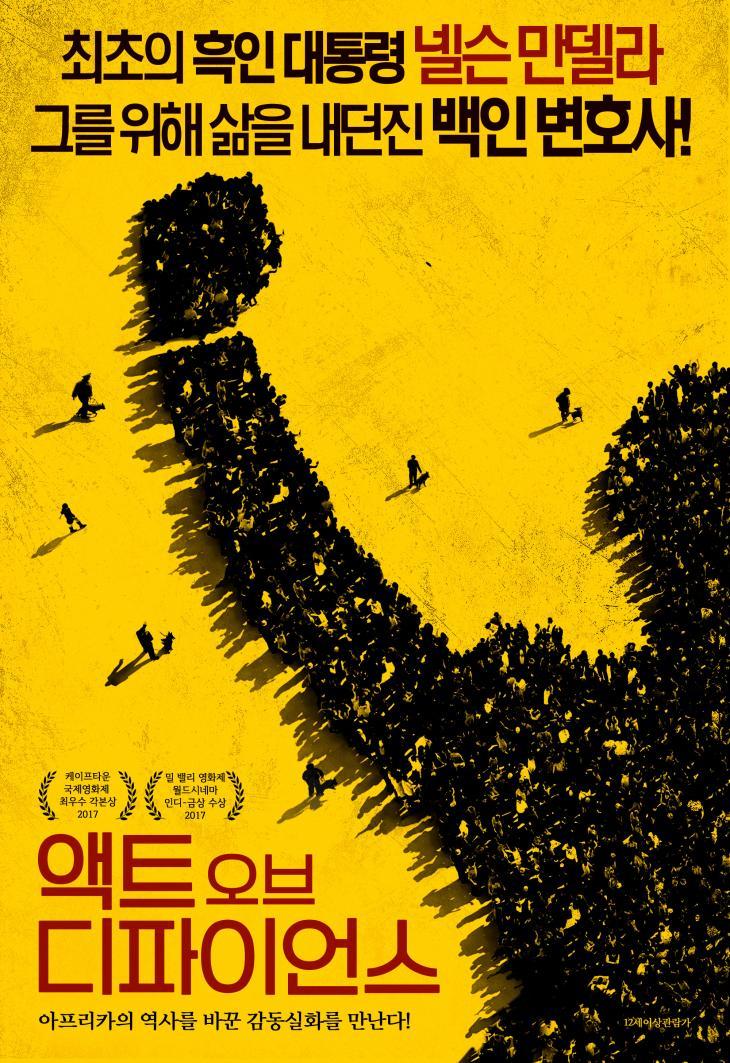 '액트 오브 디파이언스' 포스터