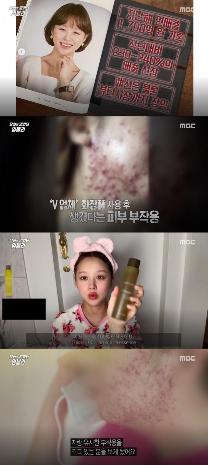 MBC '당신이 믿었던 페이크 시즌2' 방송 캡처