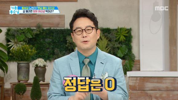 MBC '기분 좋은날' 영상 캡처