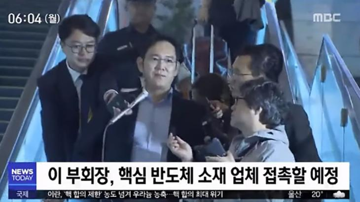 이재용 삼성전자 부회장 일본 출장 / MBC 뉴스데스크 방송 캡처