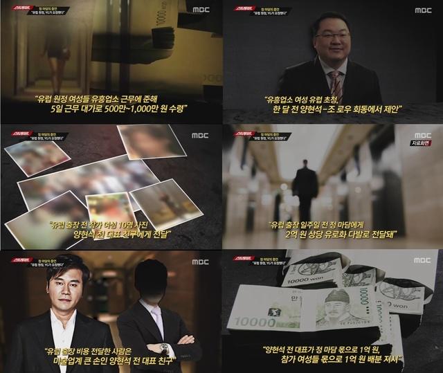 """'스트레이트' 정 마담 """"양현석, 내가 왜 1억원 가져갔는지 안다"""" / MBC"""