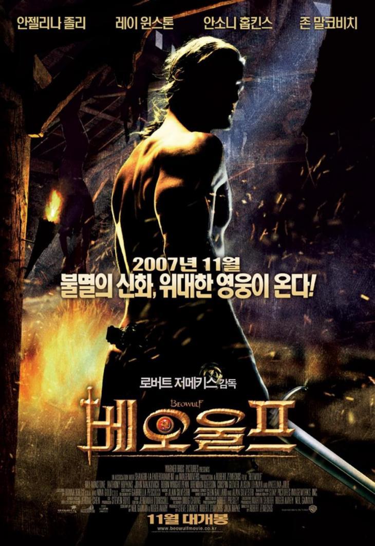 영화 '베오울프' 포스터