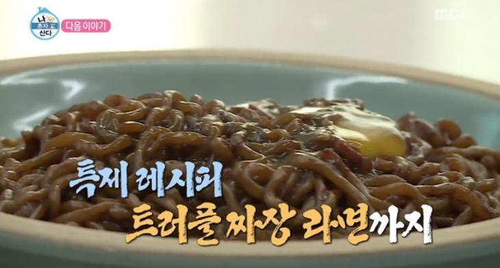 화사 표 트러플 짜파게티(짜장라면) / MBC '나 혼자 산다' 방송캡처