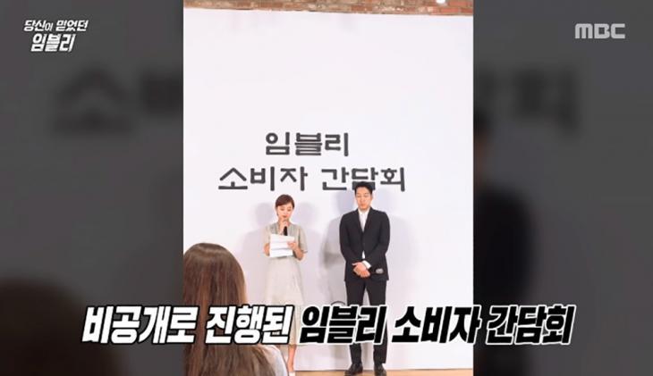임블리-남편과 비밀 기자회견 / MBC