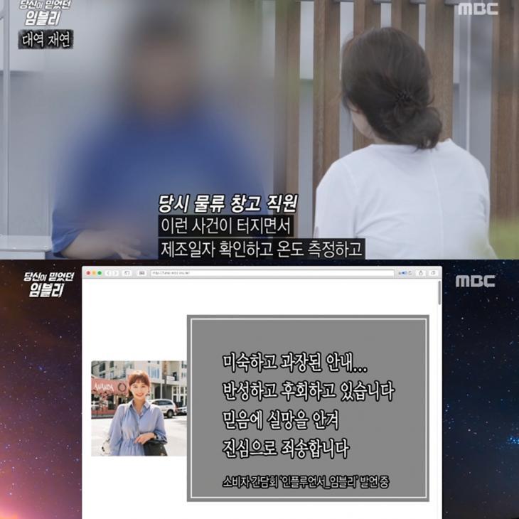 임블리 전직원 폭로 / M