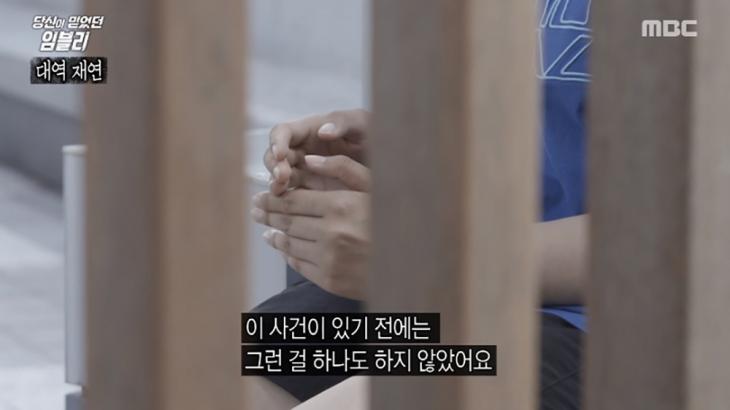 임블리 전직원 폭로 / MBC '당신이 믿었던 페이크2' 방송캡처