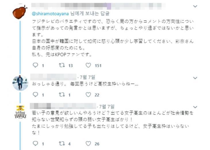 시라모토 아야나 트위터