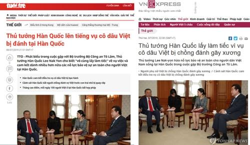 이낙연 총리 유감표명 뉴스 보도한 베트남 언론들 [뚜오이째·VN익스프레스 캡처]