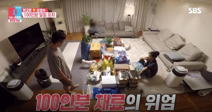 '동상이몽2' 영상 캡처