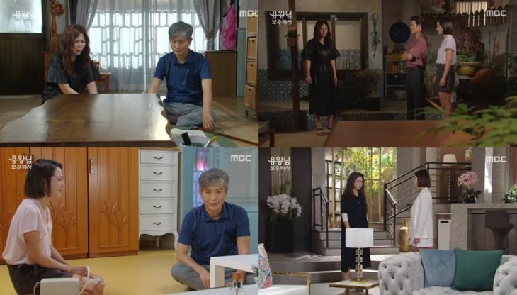 MBC '용왕님 보우하사' 방송캡처