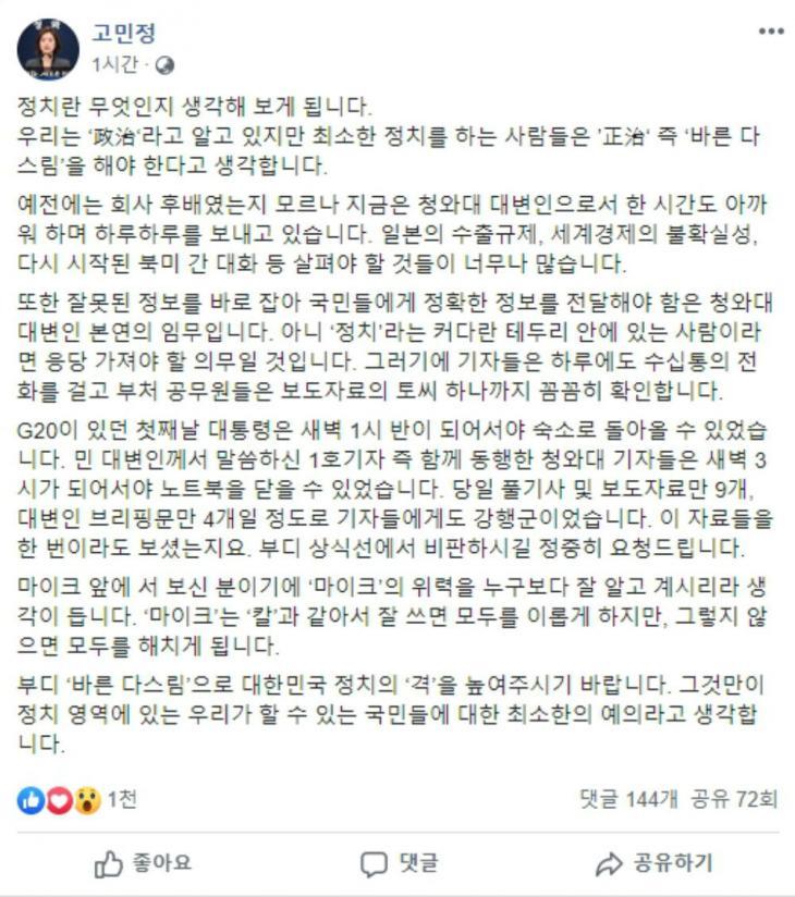 고민정 대변인 페이스북