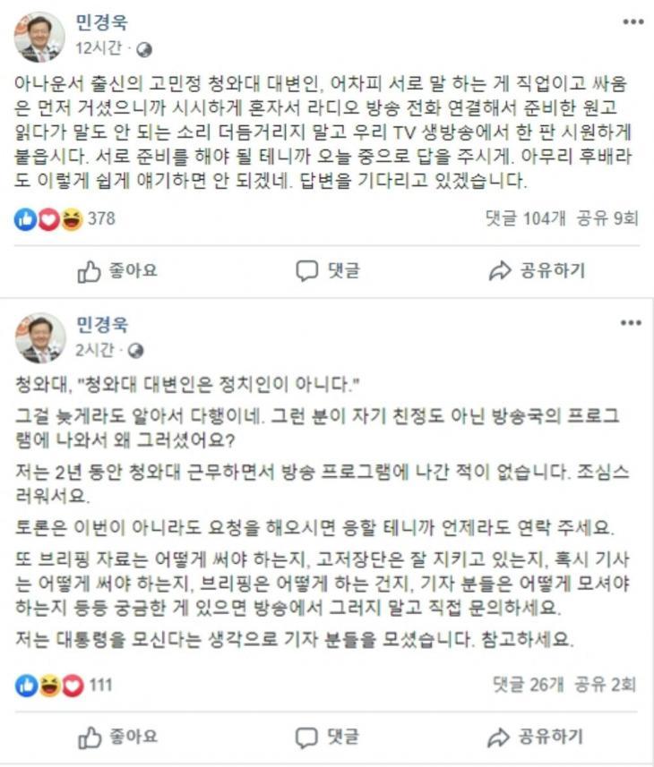 민경욱 대변인 페이스북