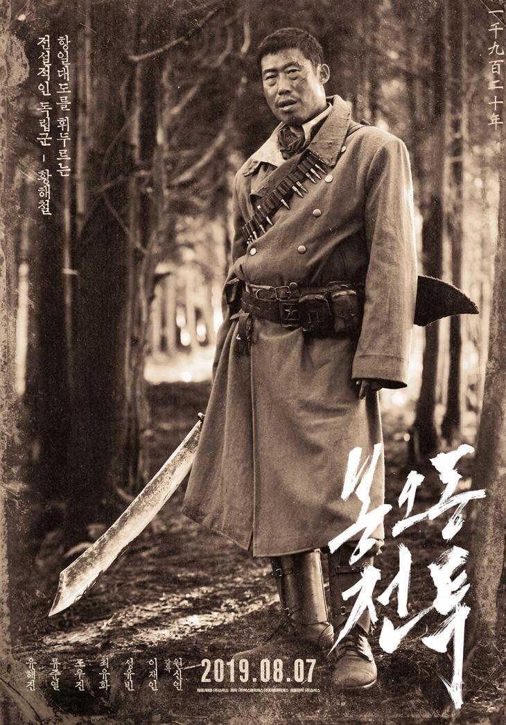 '봉오동 전투' 유해진