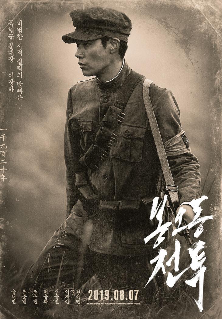 '봉오동 전투' 류준열