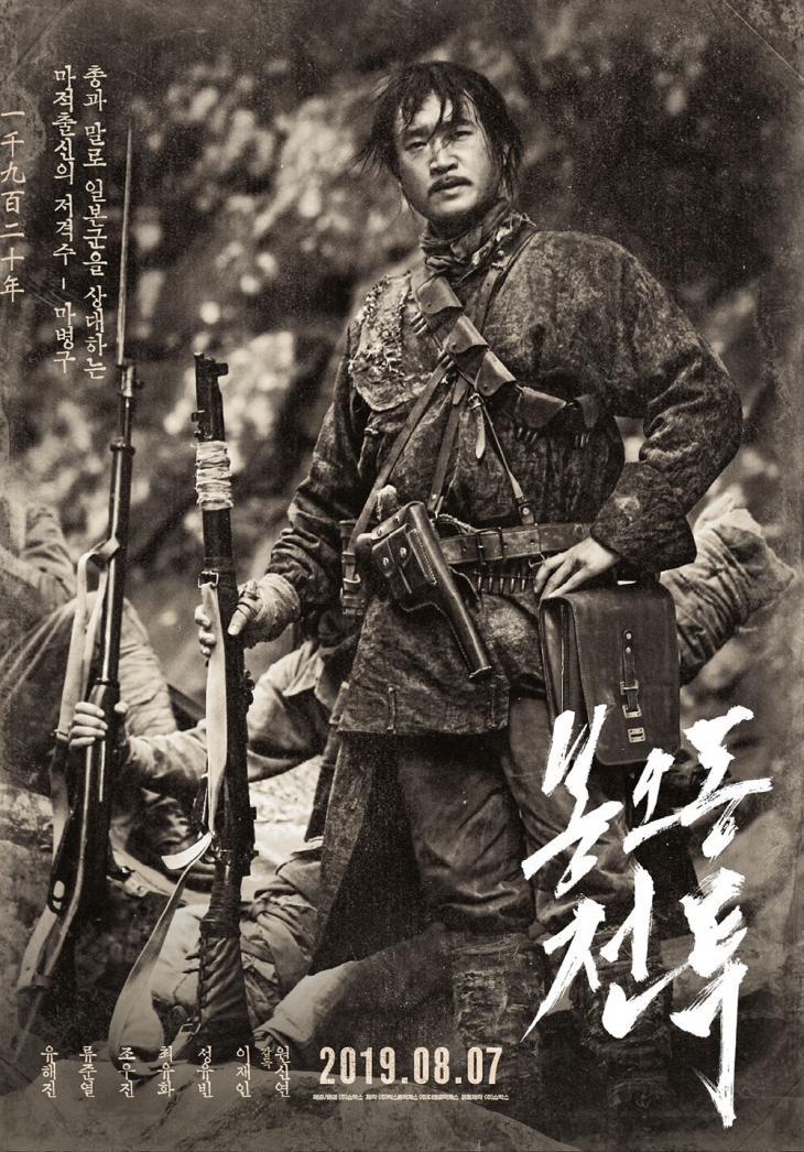 '봉오동 전투' 조우진