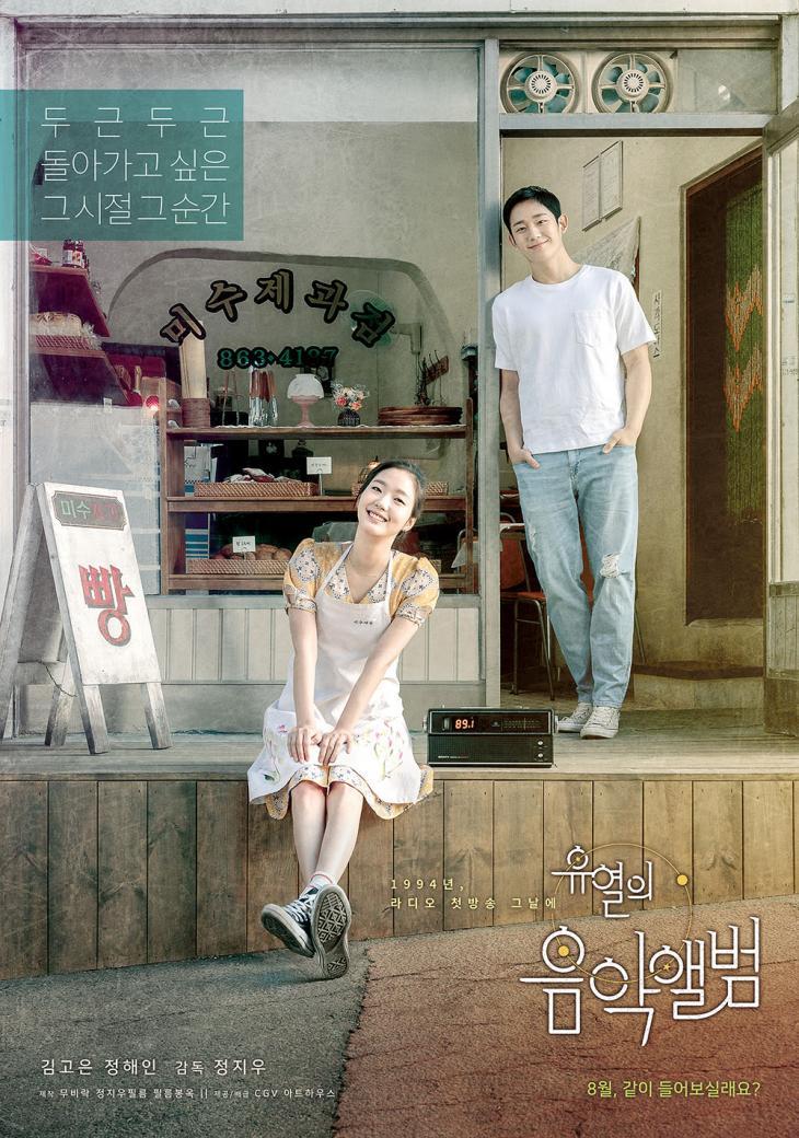 김고은-정해인 주연 '유열의 음악앨범' 런칭 포스터