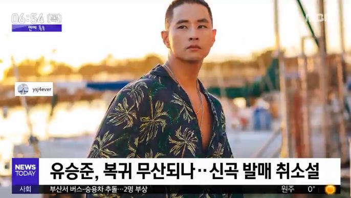 유승준 11년만의 복귀 무산 / MBC 방송캡처
