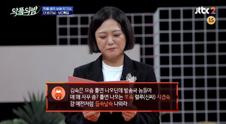 방송인 김숙 / JTBC2 '악플의 밤' 방송캡처