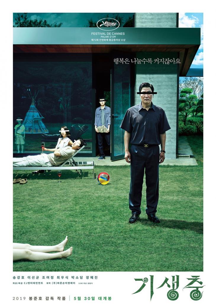 '기생충' 포스터 / CJ엔터테인먼트 제공