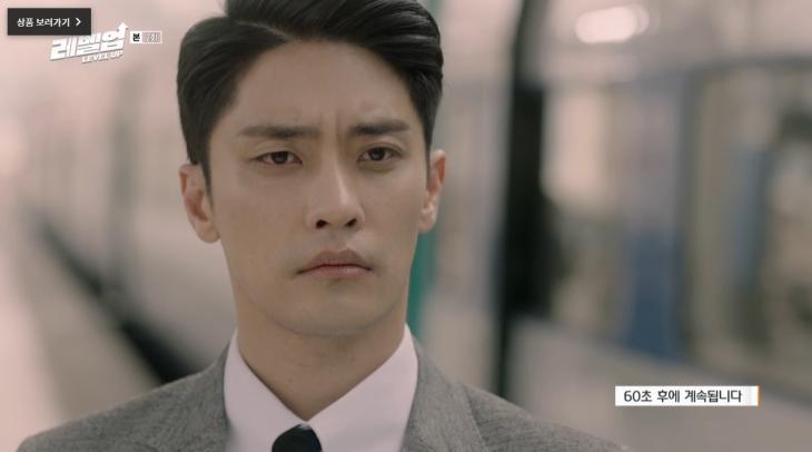 Dramax 드라마 '레벨업' 방송 캡쳐