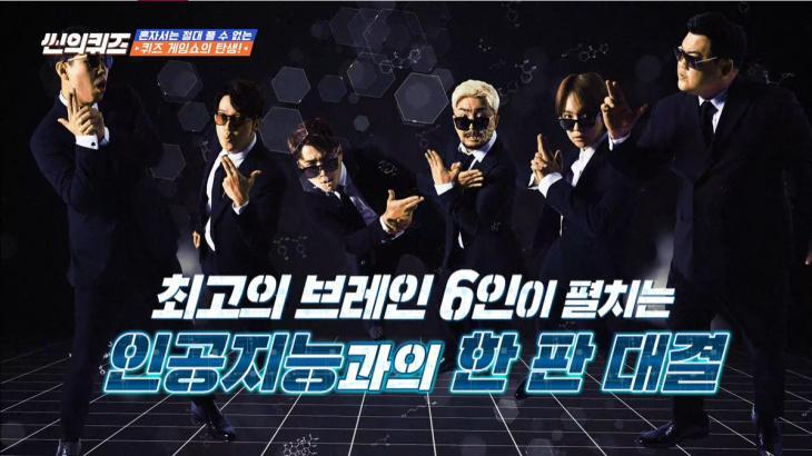 tvN예능 '씬의 퀴즈' 방송 캡쳐