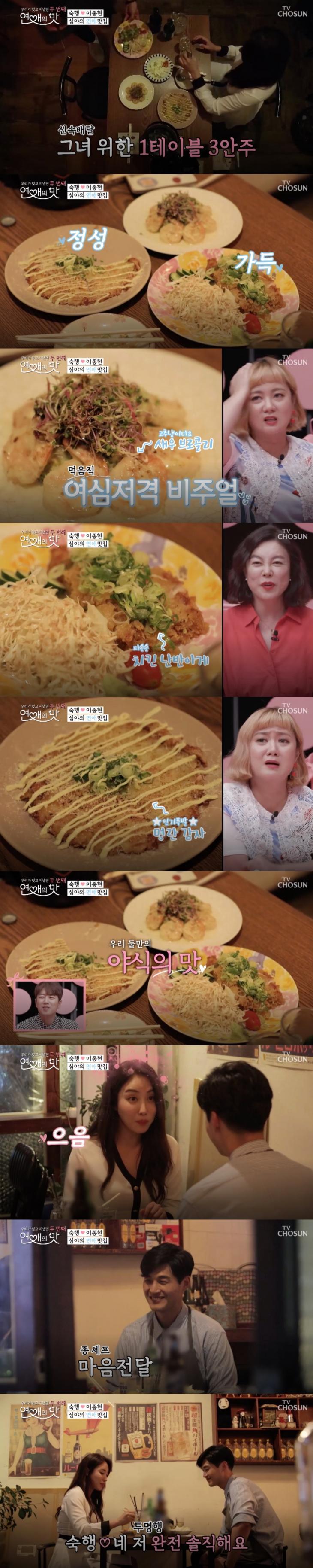 TV조선 '우리가 잊고 지냈던 두 번째: 연애의 맛' 방송 캡처