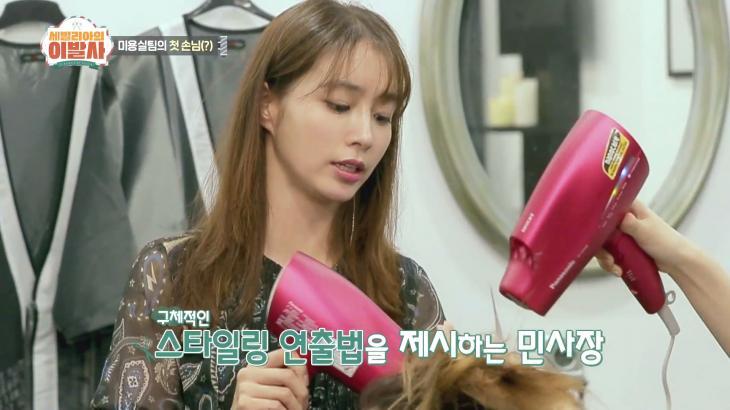 이민정 / MBC every1 '세빌리아의 이발사' 캡처