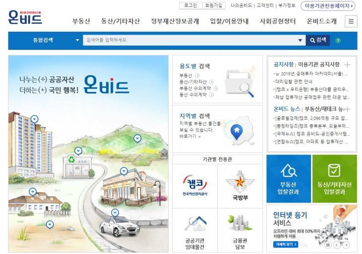 한국자산관리공사(캠코), 1971억원 규모 1083건의 물건 압류재산 공매
