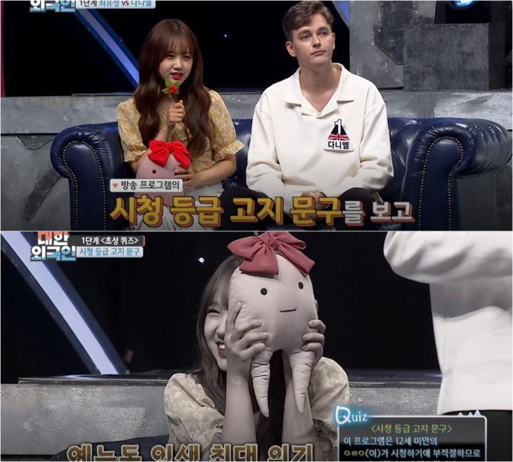 MBC에브리원 '대한외국인' 영상 캡처