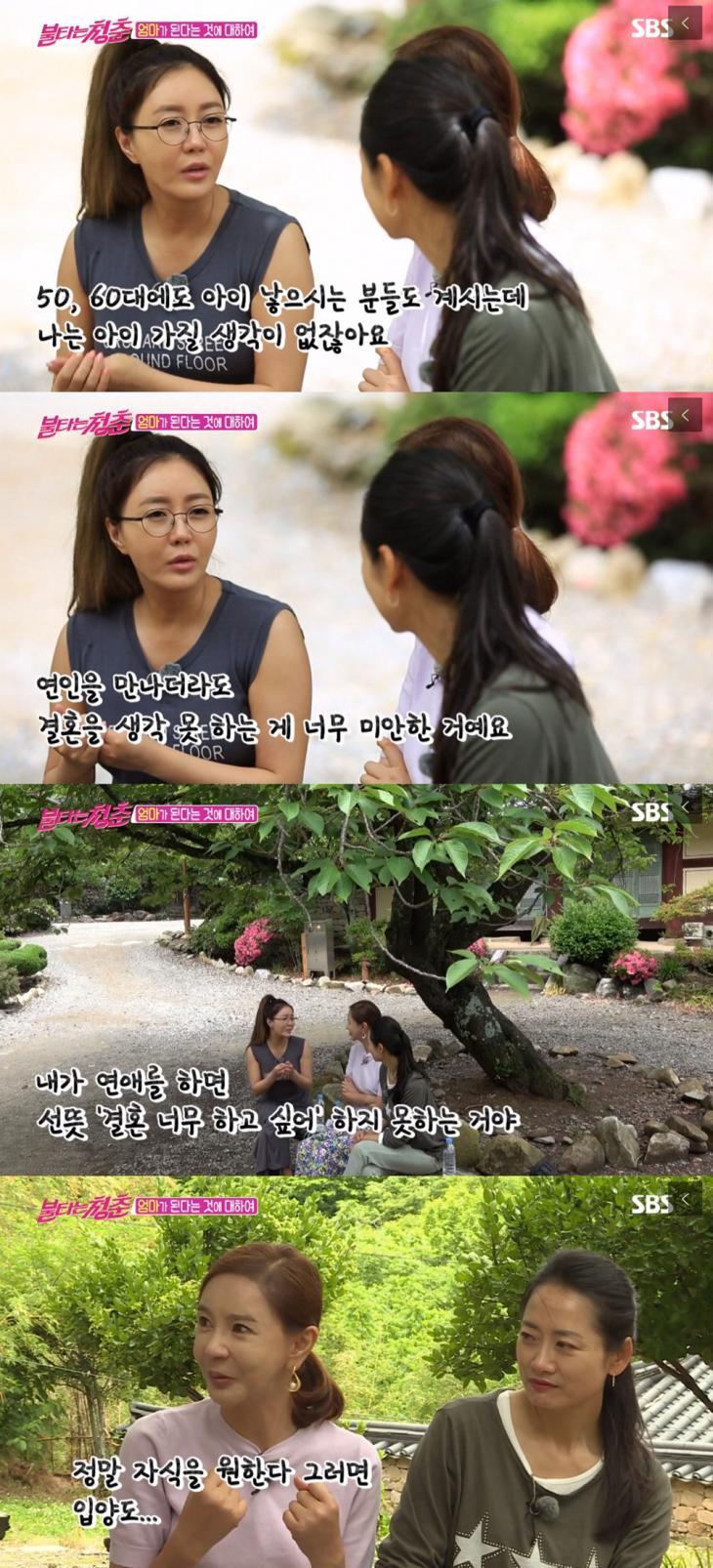 SBS'불타는 청춘' 방송 캡처
