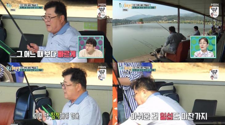 MBN '모던패밀리' 방송 캡처