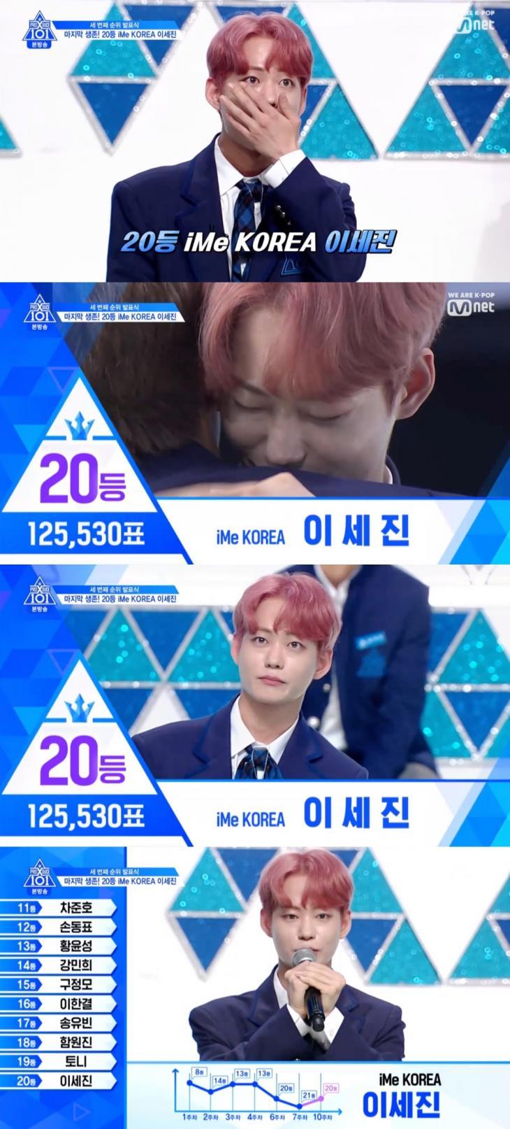 Mnet '프로듀스 X 101' 방송 캡처