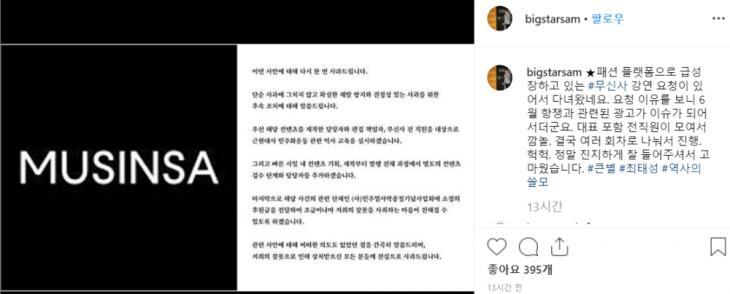 최태성 인스타그램