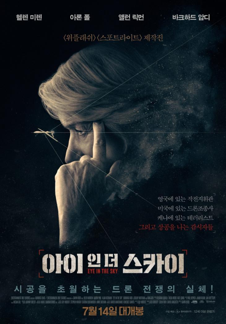 영화 '아이 인 더 스카이' / 네이버 영화
