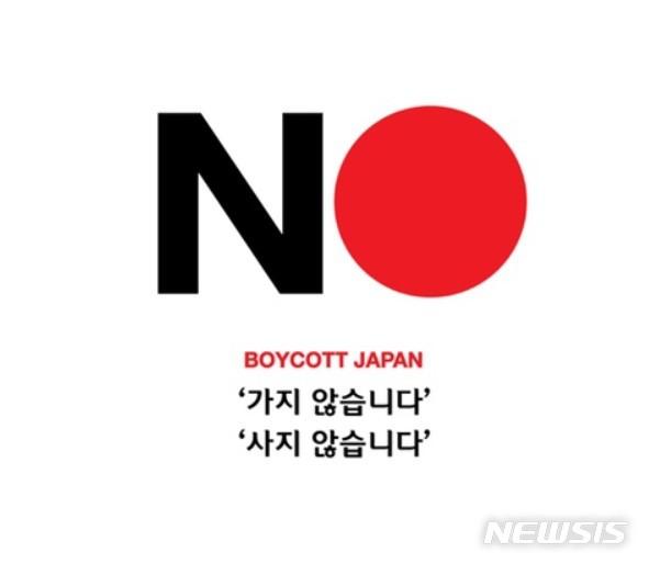 온라인 커뮤니티에 게재된 누리꾼이 직접 제작한 일본 불매운동 포스터