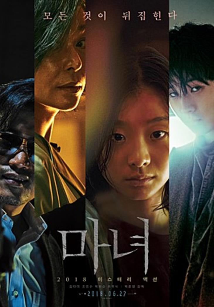 '마녀' 포스터 / 네이버 영화