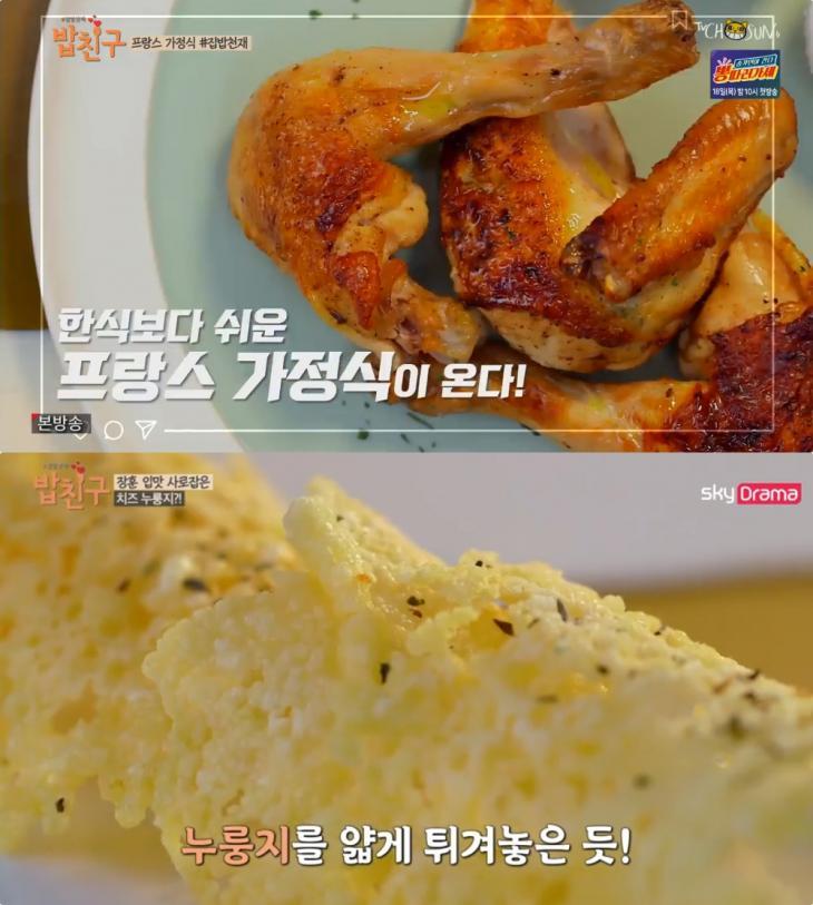 스카이드라마(Sky Drama)·TV조선 '#집밥천재 밥친구' 방송 캡처