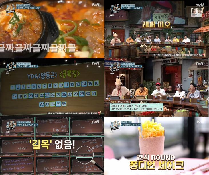 tvN예능 '놀라운 토요일 2부 도레미마켓' 방송 캡쳐