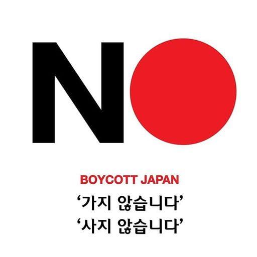 일본 제품 불매운동 포스터